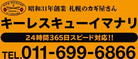 キーレスキューイマナリ。011-699-6866