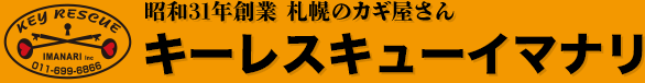 札幌市手稲区の鍵屋【キーレスキューイマナリ】へお任せください。